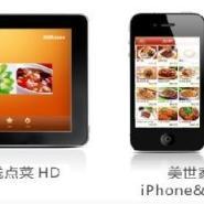 长沙思迅iPad无线点菜系统价格图片