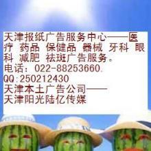供应天津报纸制药厂广告代理服务中心