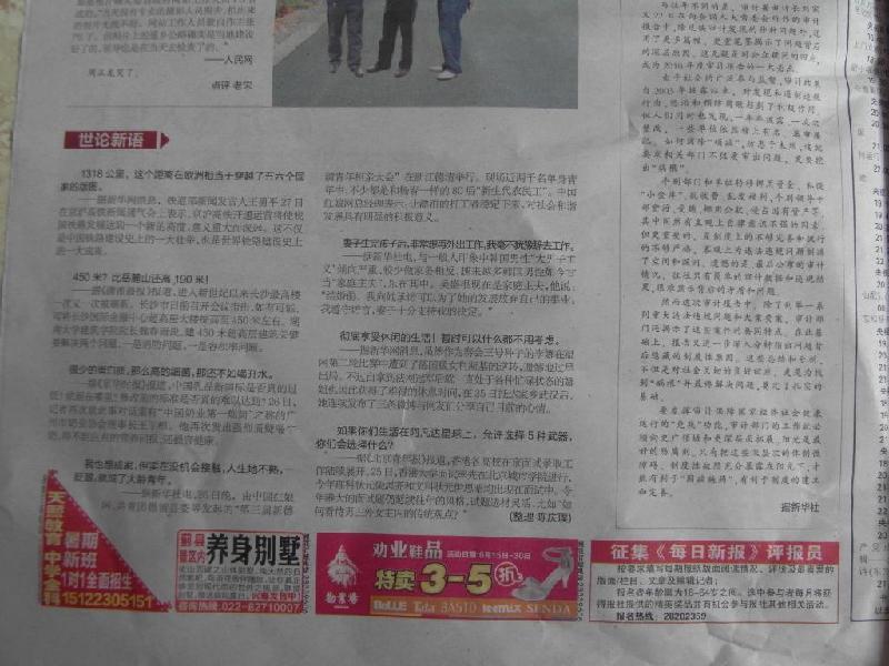 报05.11-05.17_每日新报简介图片