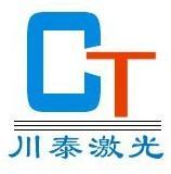 兴华激光设备贸易有限公司