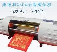奥德利-330A数码无版烫金机图片