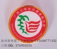供应校徽 金属校徽 胸徽校徽 校徽胸章 校徽制作。