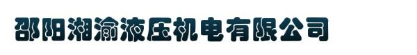 邵阳湘渝液压机电有限公司