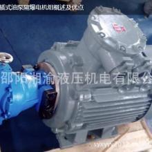 供应轻型高压插入式隔爆油泵电机组图片