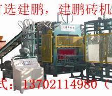 供应免烧砖机空心砖机制砖机制造商-建鹏机械批发
