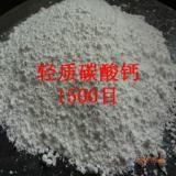 供应超细轻钙,超细轻钙加工,超细轻钙价格,超细轻钙供应商