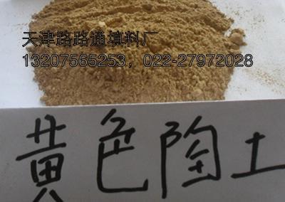 供应煅烧陶土/高粘度陶土/陶土性能