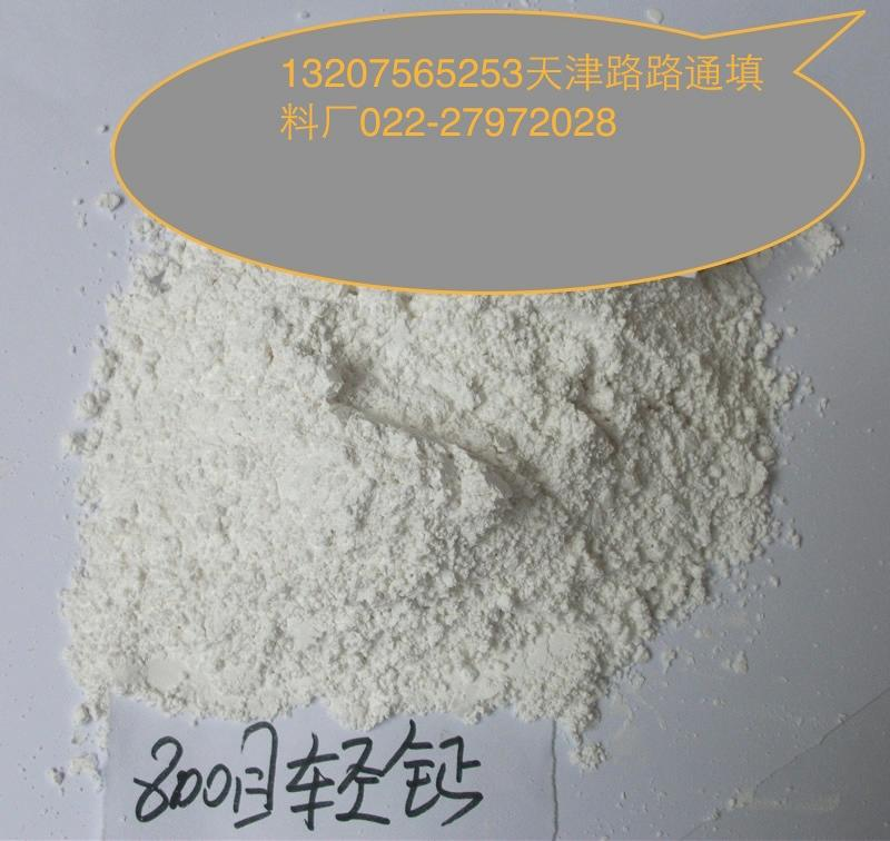 供应天津细度1200目轻钙白度900/0