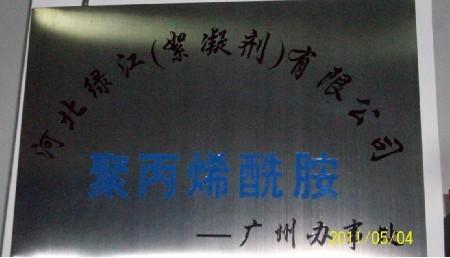 供应华北绿江牌絮凝剂阴离子900万广州办事处