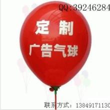 供应心形广告气球圆形乳胶广告气球印字气球宣传气球促销广告小气球批发