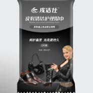 供应皮鞋清洁护理湿巾(10片装)皮鞋清洁护理湿巾10片装