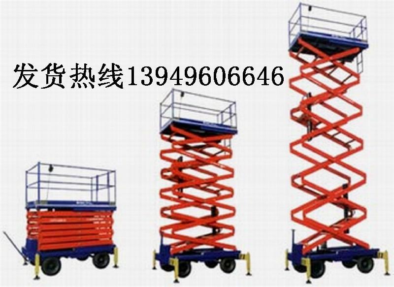 升降平台  移动式升降平台  固定式升降平台升降平供应商  河南升降平台   发货热线13949606646