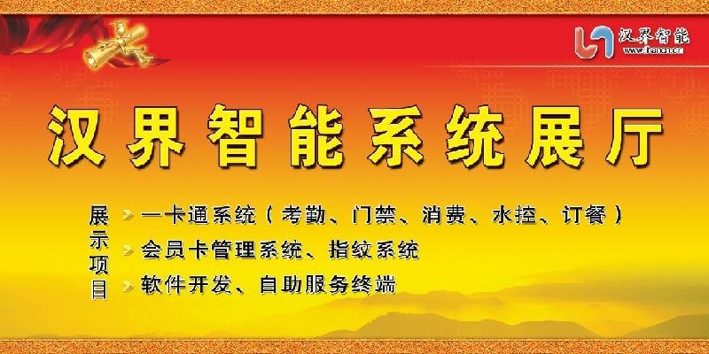 东莞市汉界智能系统有限公司