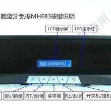 全国首家中文机  车载蓝牙免提后视镜中文显示车载蓝牙免提后视镜