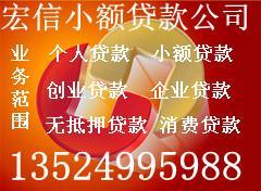 供应德阳贷款【德阳个人贷款】&【德阳贷款】&德阳贷款公司 德阳贷