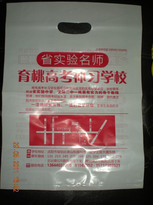营口塑料袋
