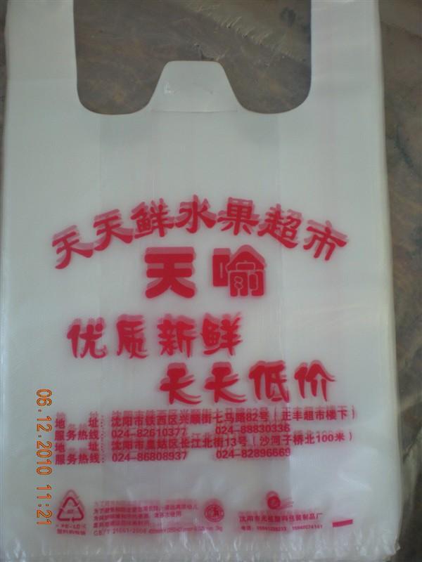 松原塑料袋