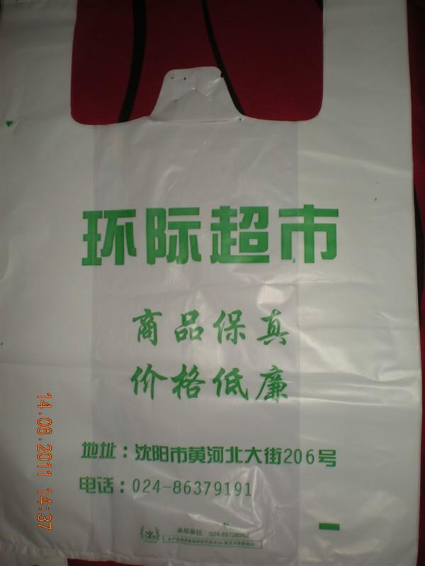 本溪塑料袋