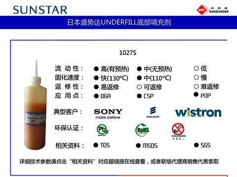 供应POP专用日本SUNSTAR底部填充胶1027