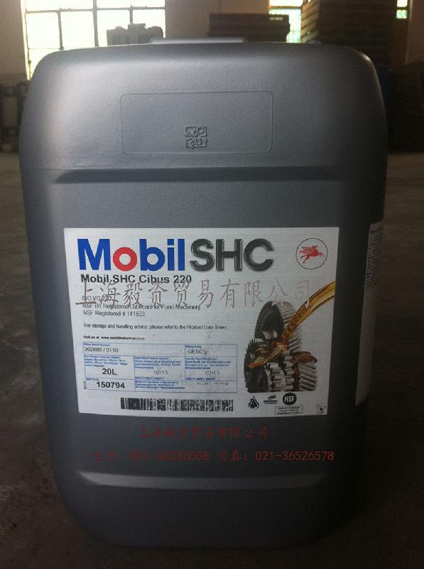 供应美孚食品级齿轮油SHCCibus150/220/320/460