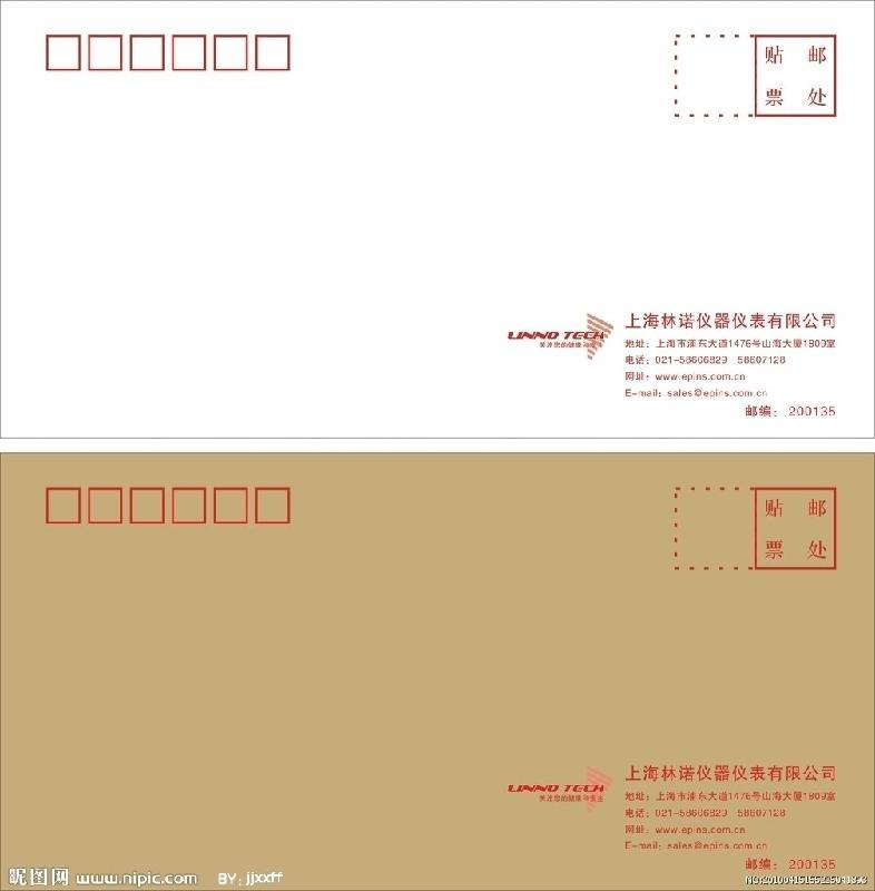普通信纸模板下载