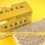 中华医药推荐伍元素极品艾柱图片