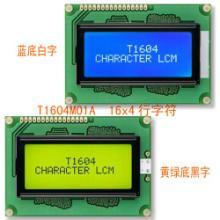 供应1604字符点阵LCD液晶显示模块