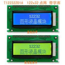 供应图形点阵12232液晶显示模块LCD