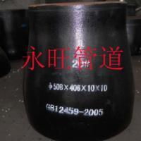 供应GB12459-90国标大小头