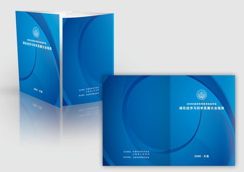 供应济南政府画册政府宣传册宣传单济南最好的专业的政府画册设计图片