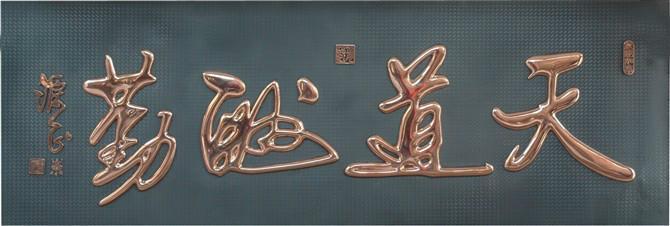 河南铜浮雕 铜壁画 铜工艺品 厂家直销 来图定做 送货上门