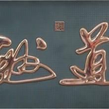 河南铜浮雕 铜壁画 铜工艺品 厂家直销 来图定做 送货上门图片
