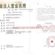江苏省海安县石油科研仪器有限公司图片