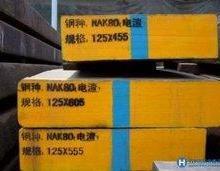 供应宁波东北特钢NAK80哪里有抚顺718钢宁海余姚象山批发价格