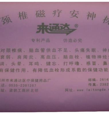 颈椎枕保健枕护颈枕图片/颈椎枕保健枕护颈枕样板图 (2)