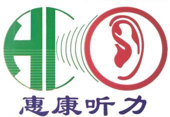 海口惠康听觉言语技术产品有限公司