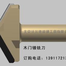 供应木门镂铣刀木门刀具金刚石刀具