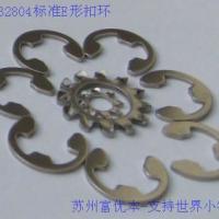 供应JISB2804标准E形挡圈