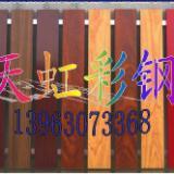 供应山东彩钢木纹彩板,木纹彩板,一级木纹彩板批发