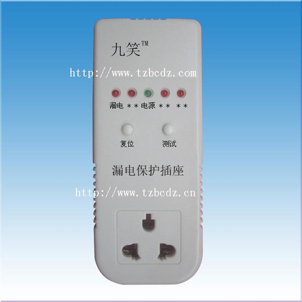 漏电保护插座