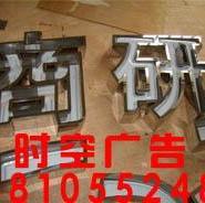 供应北京西城亚克力发光字金属字吸塑灯等各类户外广告