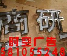 供应北京朝阳亚克力字铁字霓虹字户外广告制作