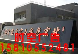 供应北京LED屏亚克力发光字制作酒仙桥制作性价比最高