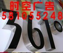 供应北京 灯箱广告牌楼顶发光字制作图片