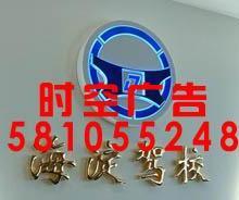 供应朝阳PVC烤漆字酒仙桥制作性价比最高批发