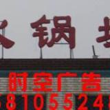 供应北京发光字、led灯箱,地产围挡制作安装,水晶字雕刻发光字l 发光字led灯箱地产围挡水晶字
