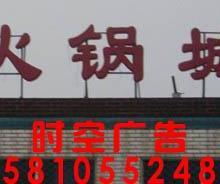 供应北京广告塔,单立柱,地产围挡制作广告塔单立柱地产围挡批发
