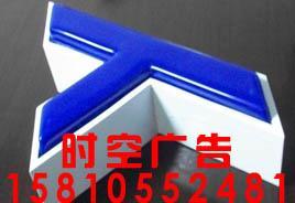 供应北京朝阳发光字数码管户外广告吸塑灯箱厂家直销