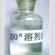 供应优质200#溶剂油