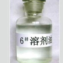 供应高品质油墨溶剂油生产厂家